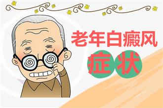 老年人得了白癜风,治疗时这些你一定要注意!