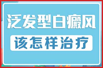 泡菜咸鲜白癜风患者能不能食用